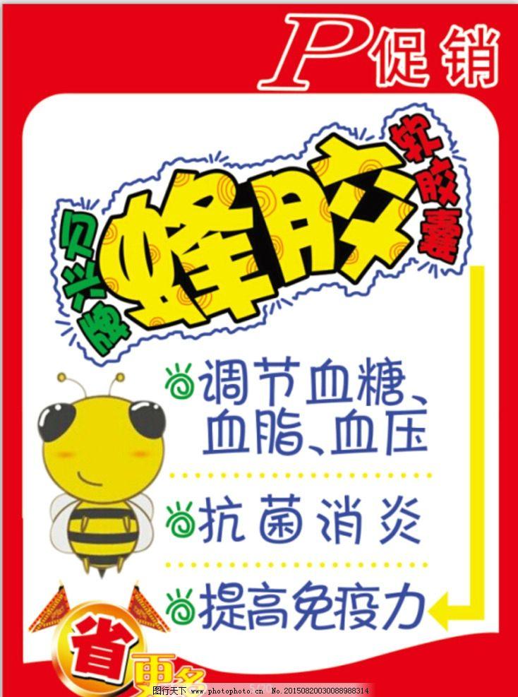 蜂胶pop宣传 pop海报 蜂胶软胶囊