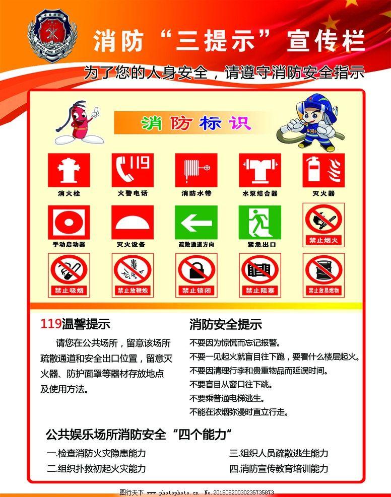 消防安全宣传 消防安全 消防三提示 消防宣传观念 设计 广告设计 展板