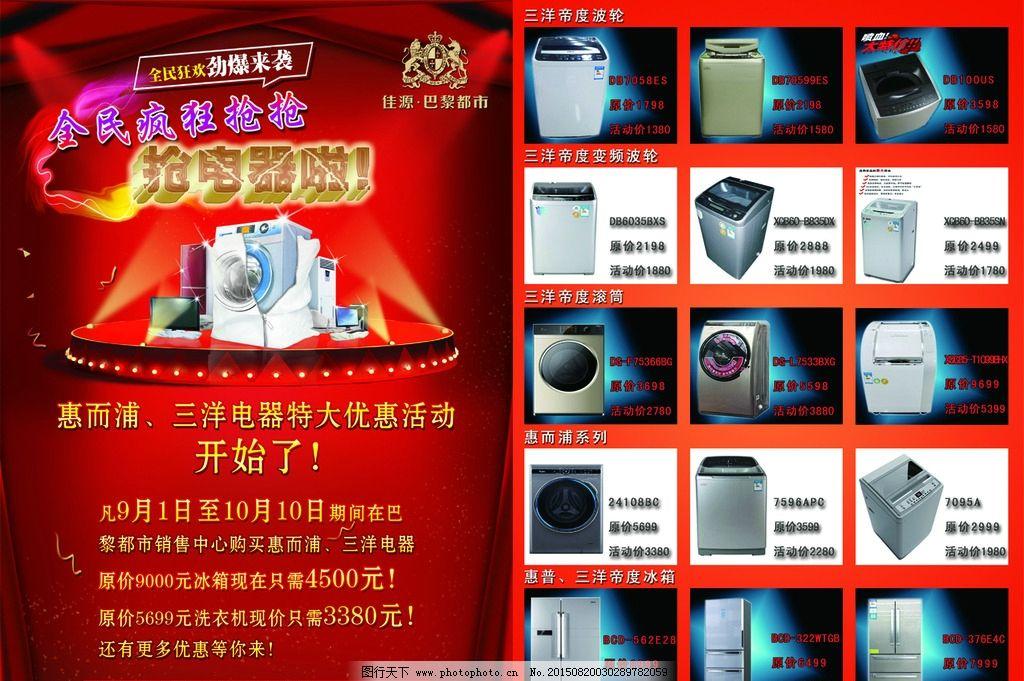 电器销售宣传单图片_展板模板_广告设计_图行天下图库