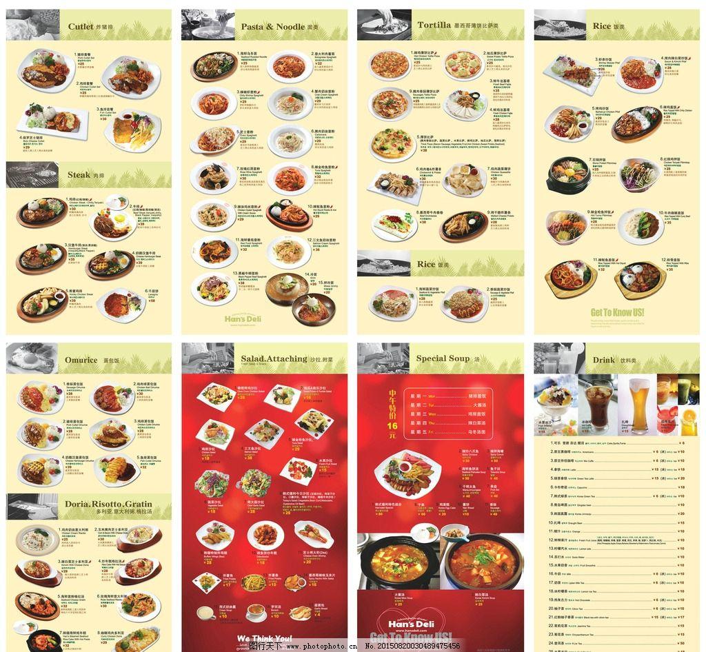 菜单 韩国 成套 高清