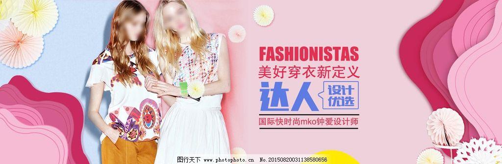 淘宝banner 海报设计