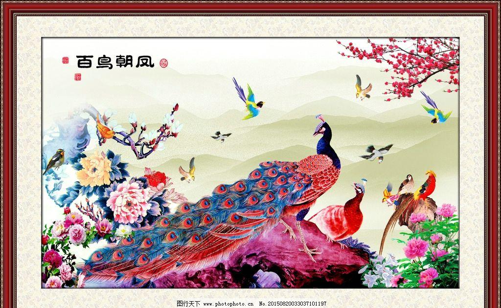 梅花 孔雀牡丹 山水牡丹国画 家和富贵 家和万事兴 装饰画 背景墙画龙