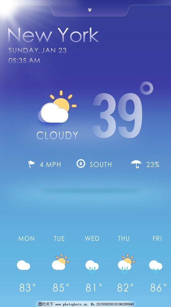 天气预报软件app图片图片
