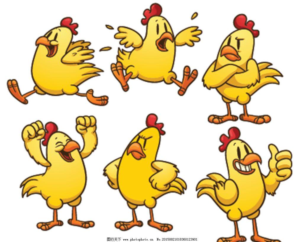 不同动作 矢量素材 小鸡 小公鸡 小黄鸡 表情 动作 卡通小动物 可爱图片