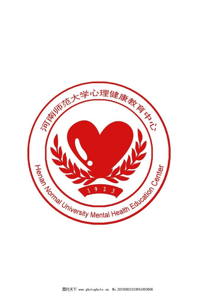 红色 河南师范 标志 图形 心理学 城市建筑 设计 文化艺术 其他 300