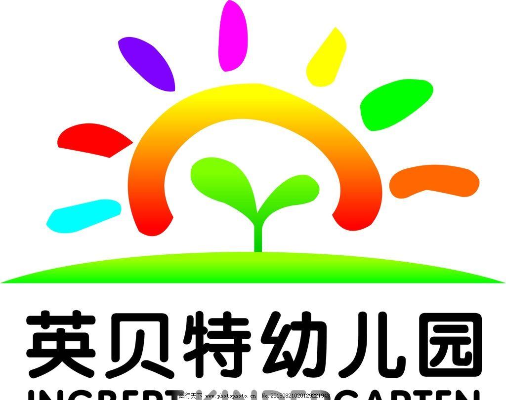 英贝特幼儿园 标志 太阳 嫩芽 其他图标