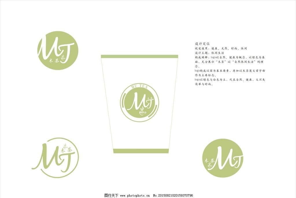 标志/奶茶店标志图片