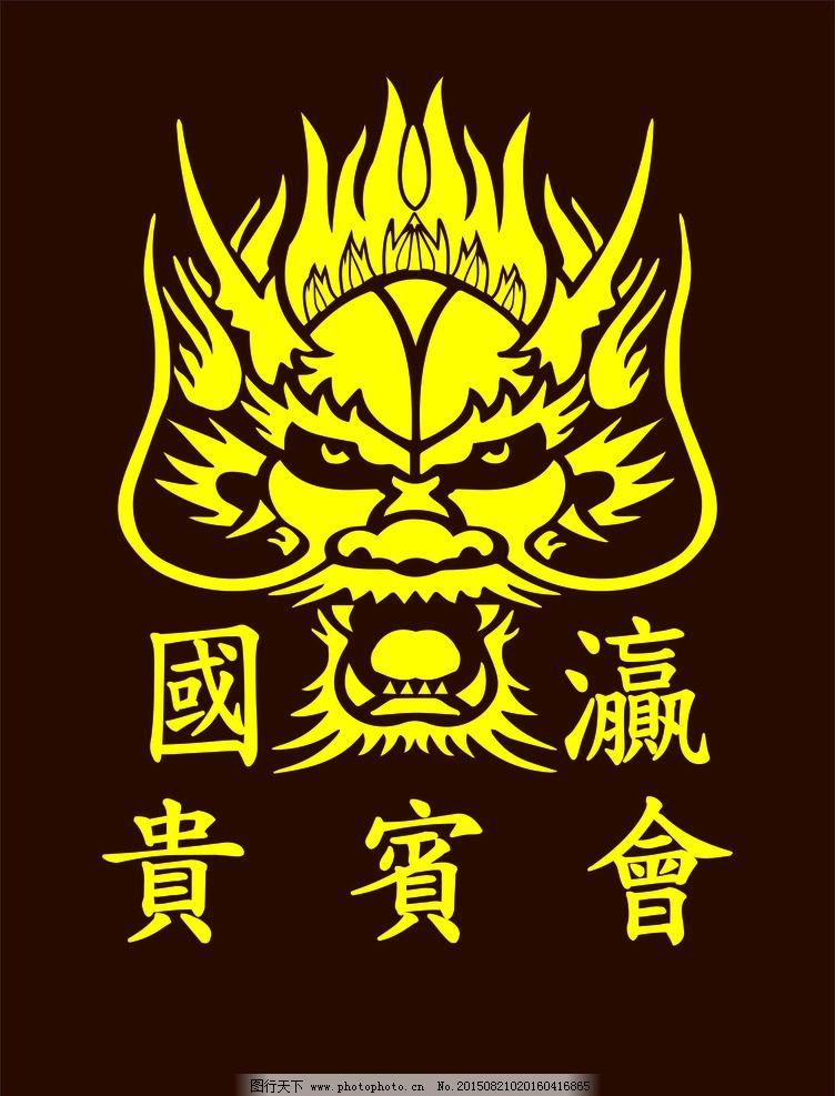 古代中国龙头LOGHO简约设计