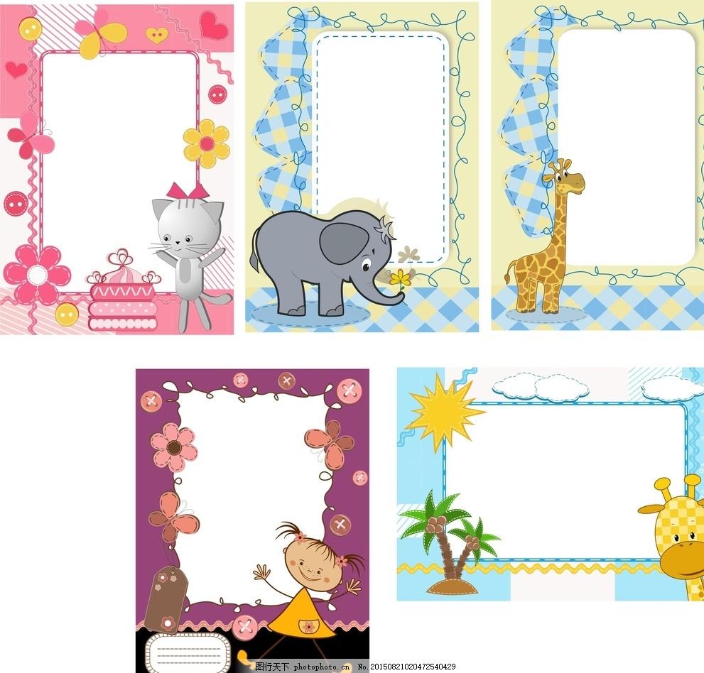 小象 卡通小女孩 卡通猫 粉色卡通相框 黄色格子相框 设计 底纹边框