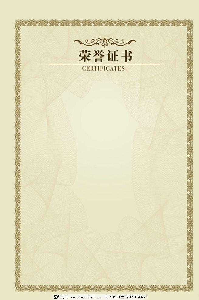 证书 荣誉 欧式 花纹 底纹 边框 教育 聘书 捐赠      典雅 高档 经典
