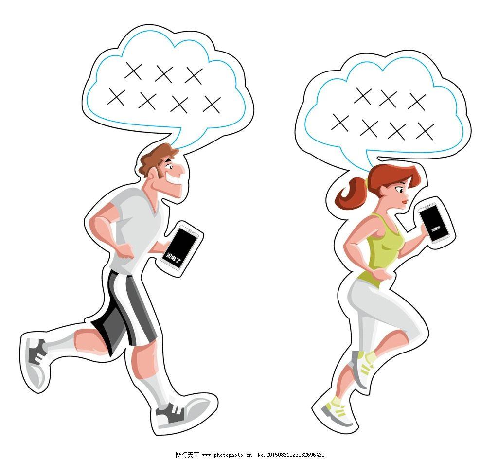 奔跑 跑步 男女 卡通 手机  设计 人物图库 其他  ai