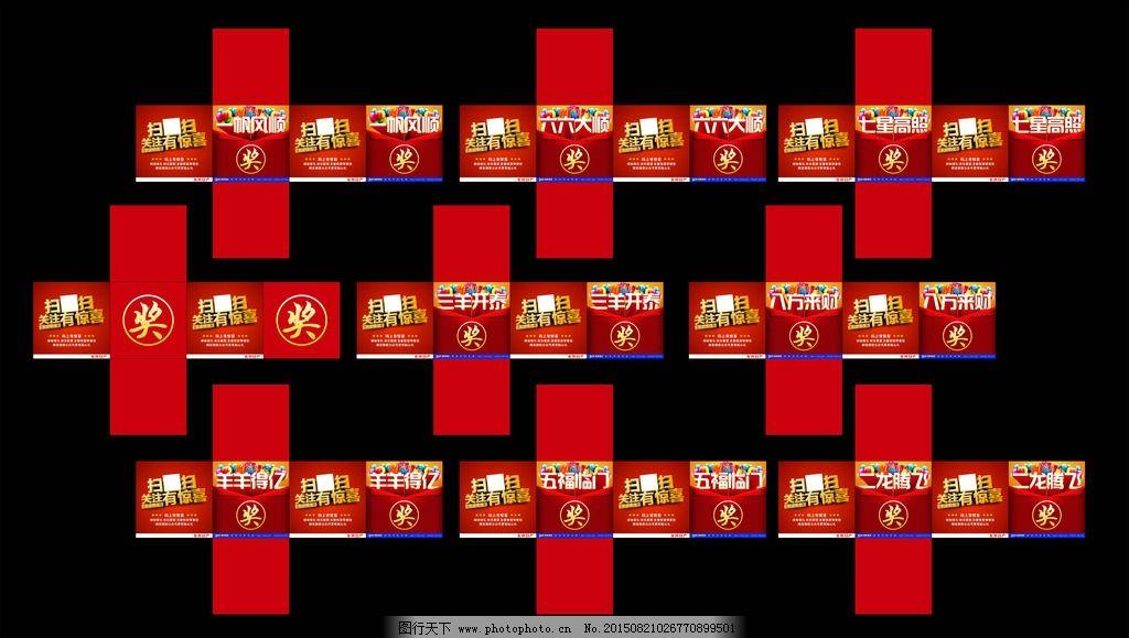 气球 奖 箱子 堆头 立体字 3d字 红色箱子 红色堆头 红色素材 礼品堆