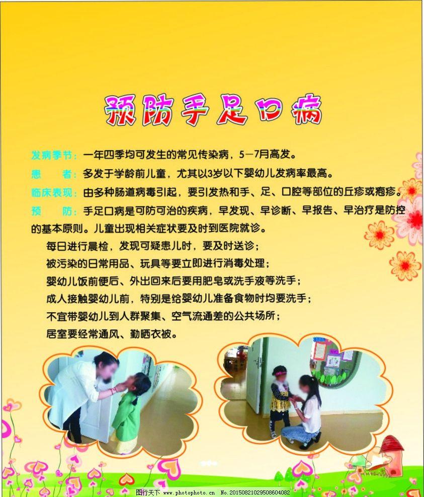 幼儿园预防手足口病 卡通可爱图片