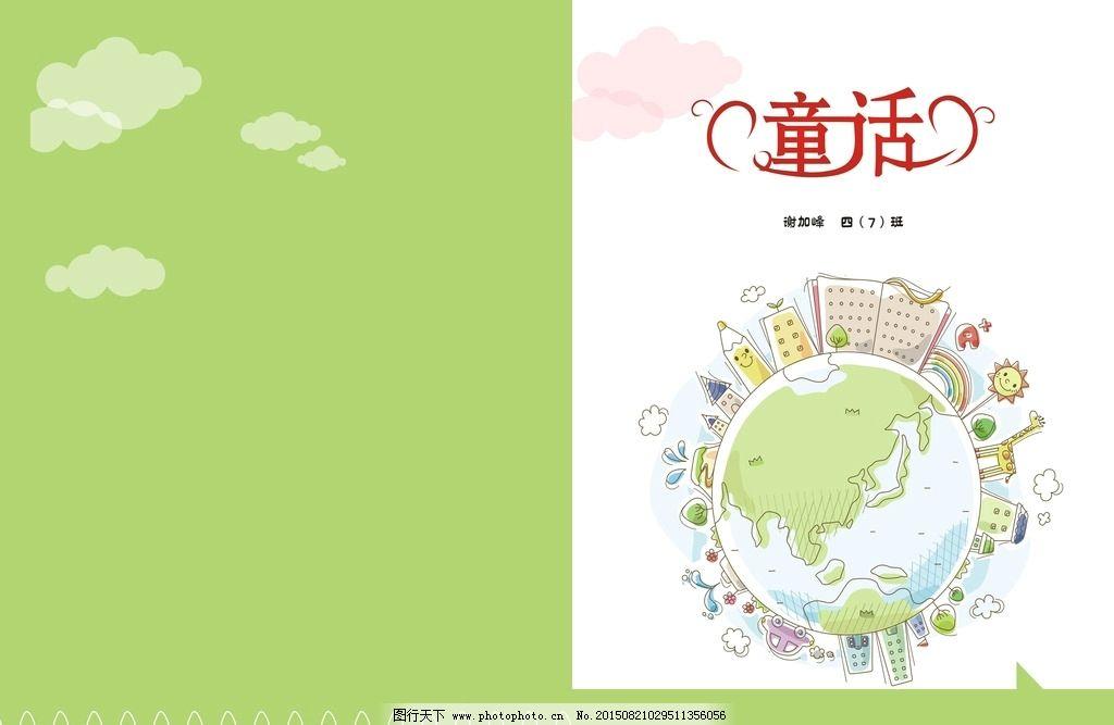 小学生作文封面图片_设计案例图片