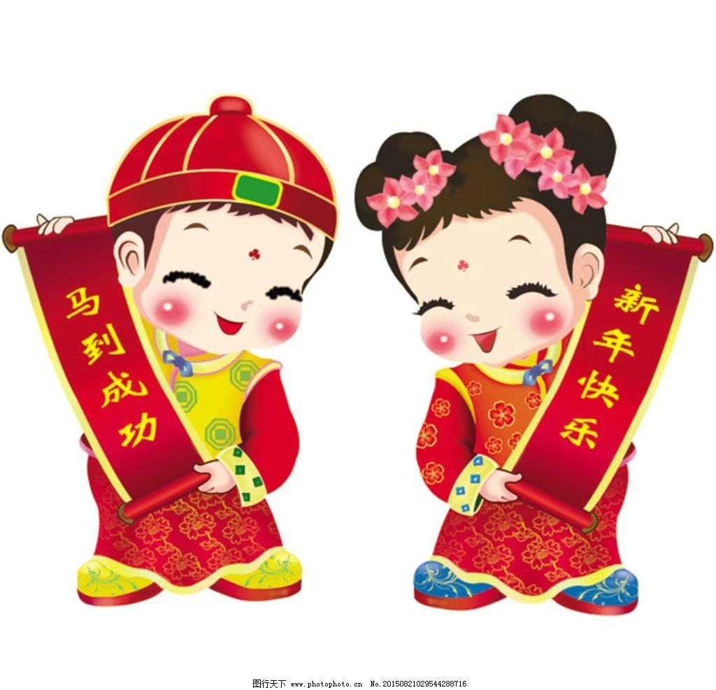 春节福娃图片简笔画