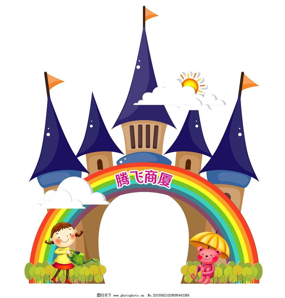 城堡 彩虹 门 造型 卡通