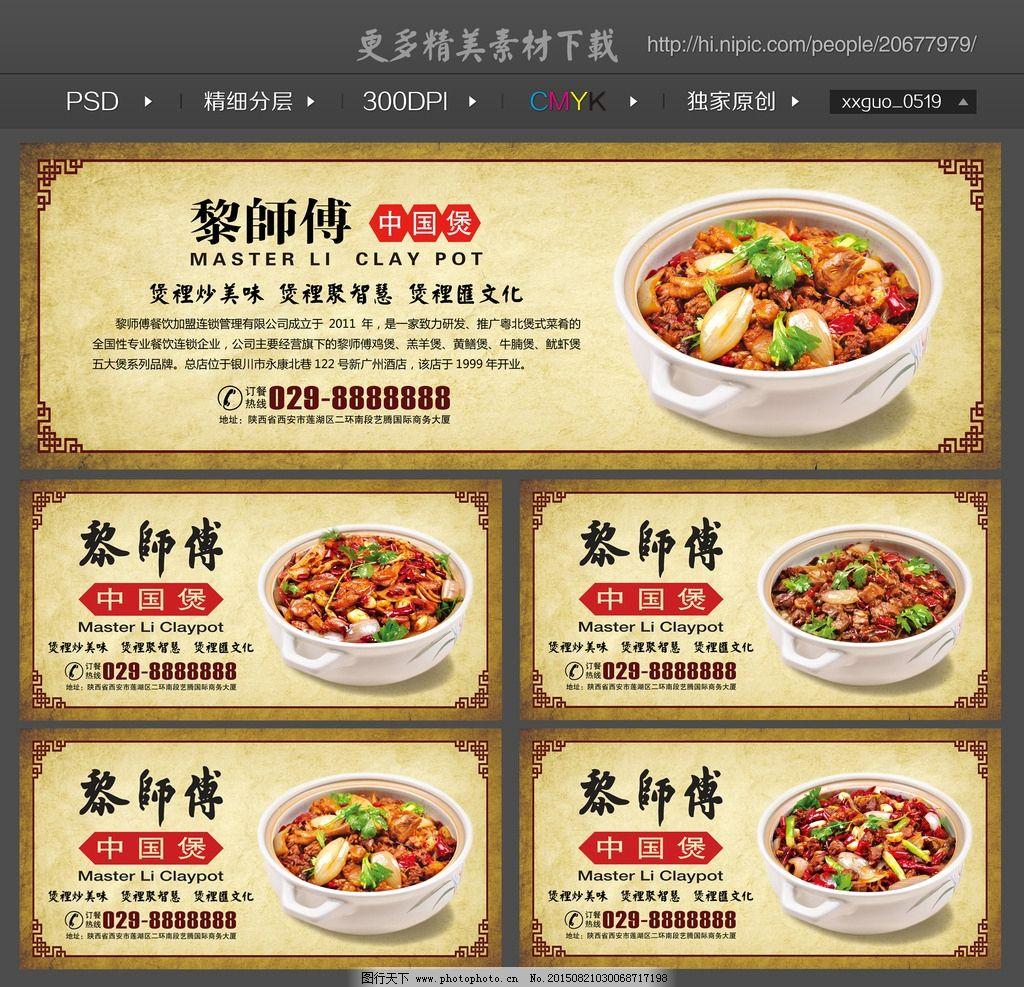 黎师傅中国煲 黎师傅煲食界 菜品海报 菜品摄影 菜品宣传 餐厅菜品图片