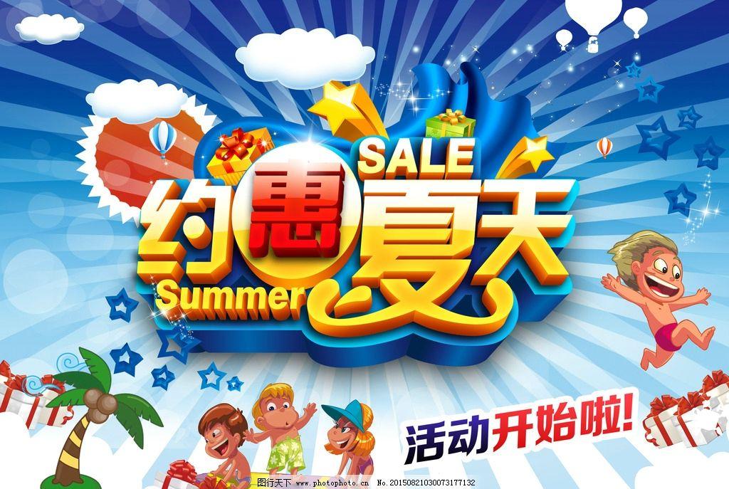 夏季手绘服装海报