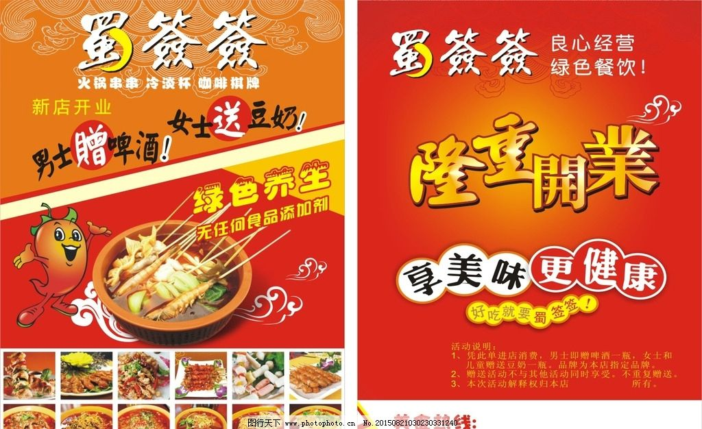 开业宣传单 蜀签签 吃的图片 好看的图片 火锅 串串 串串火锅