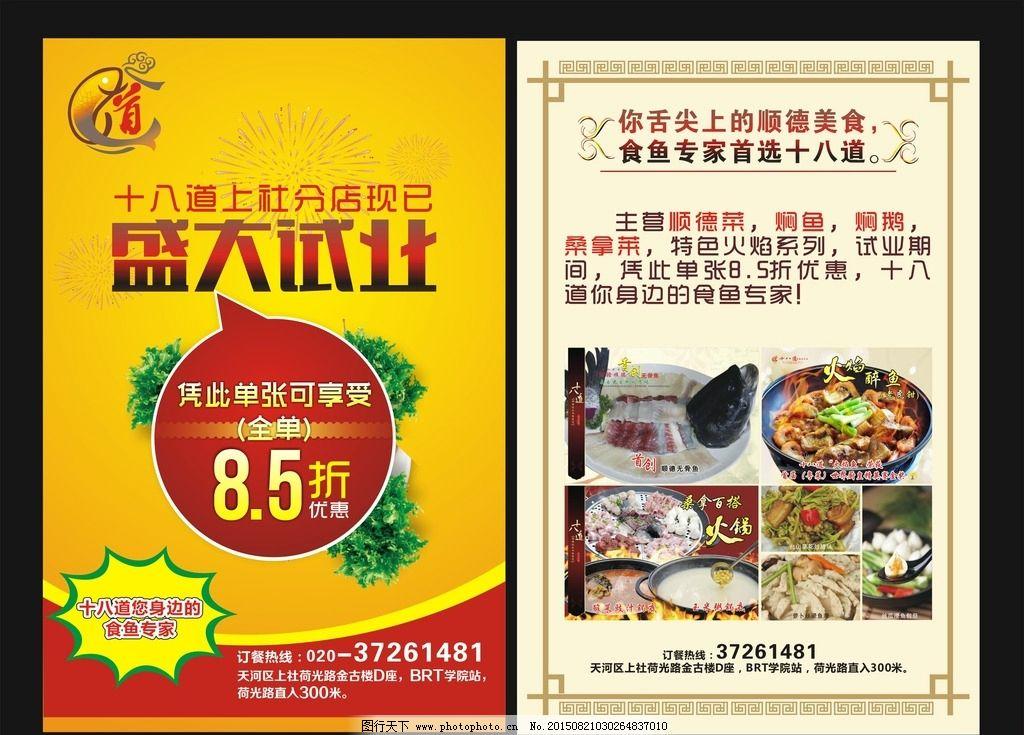 餐饮 单张 宣传单