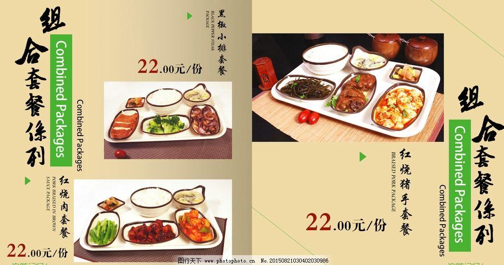 菜单 菜单菜谱 热菜 菜单底纹 餐饮 酒店菜单 餐厅菜单 点菜单 高档