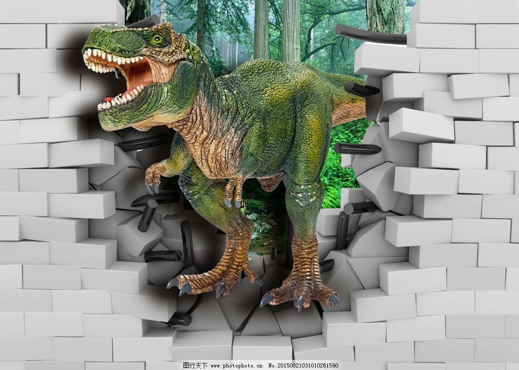 3D恐龙电视背景墙