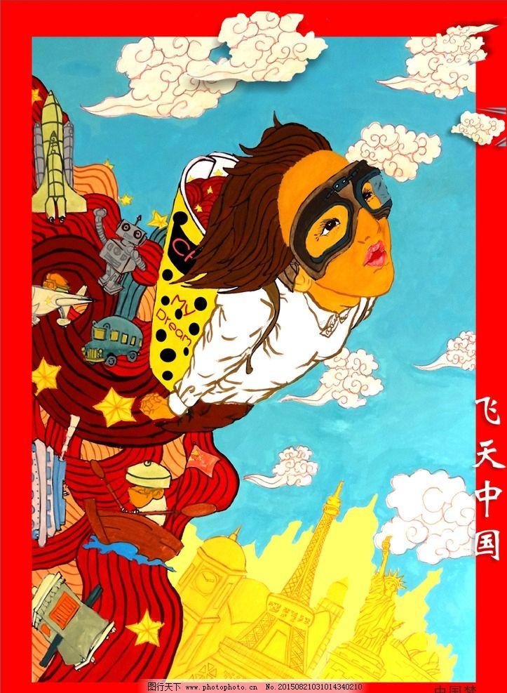 中国梦插画图片