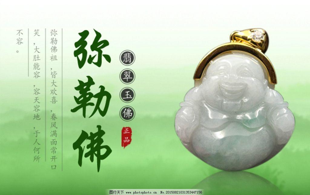 淘宝天猫中国风佛公海报