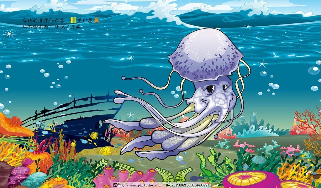 海洋世界 海洋乐园 动物插画 海洋 乌贼 手绘 海底世界 素材 设计 psd