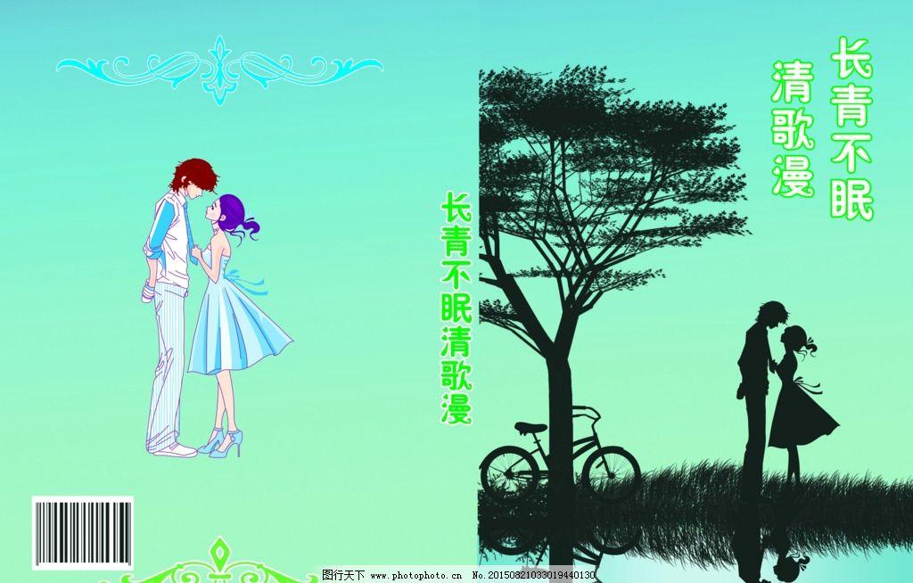 小说封面设计 小说      封面设计 青春 设计 psd分层素材 psd分层