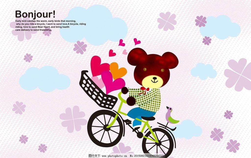 手绘卡通小熊背景壁纸墙 骑车小熊 单车 爱心 爱情 可爱 车篮