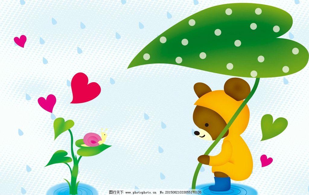 荷叶雨伞 手绘熊 雨衣 心形树 树 手绘树 浪漫背景啊 心 手绘卡通