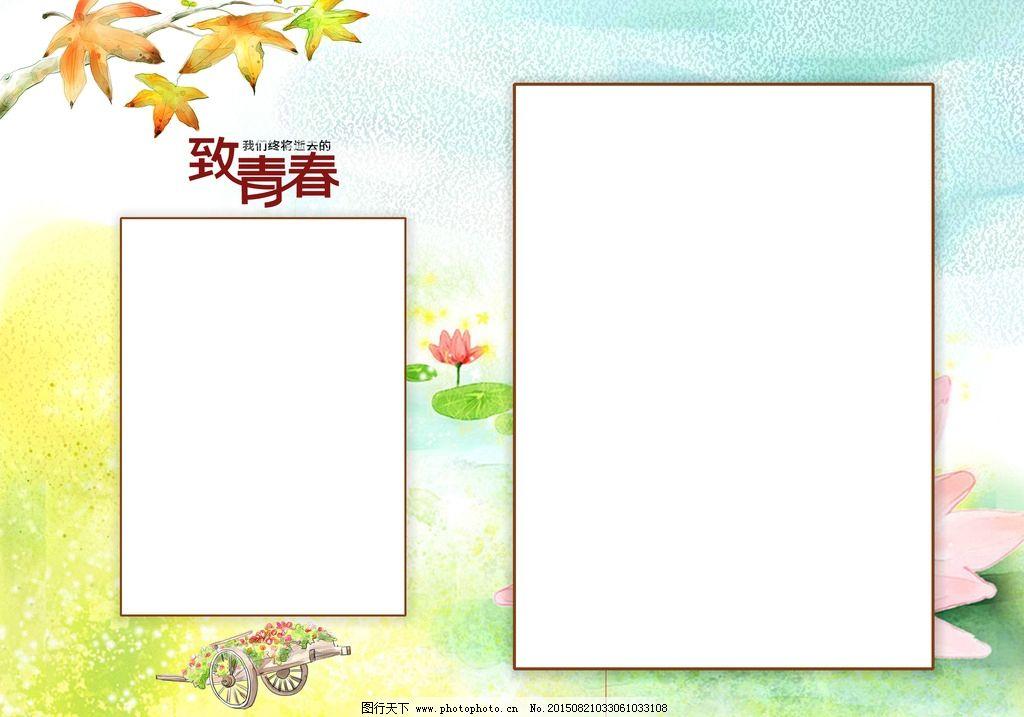 致青春 友谊 校园 纪念册素材 画册分层素材  设计 psd分层素材 psd分