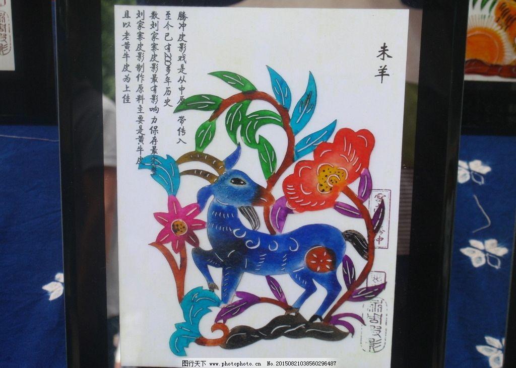 花 皮影 传统 文化 云南 民族风 腾冲 中国民族风 摄影 文化艺术 传统