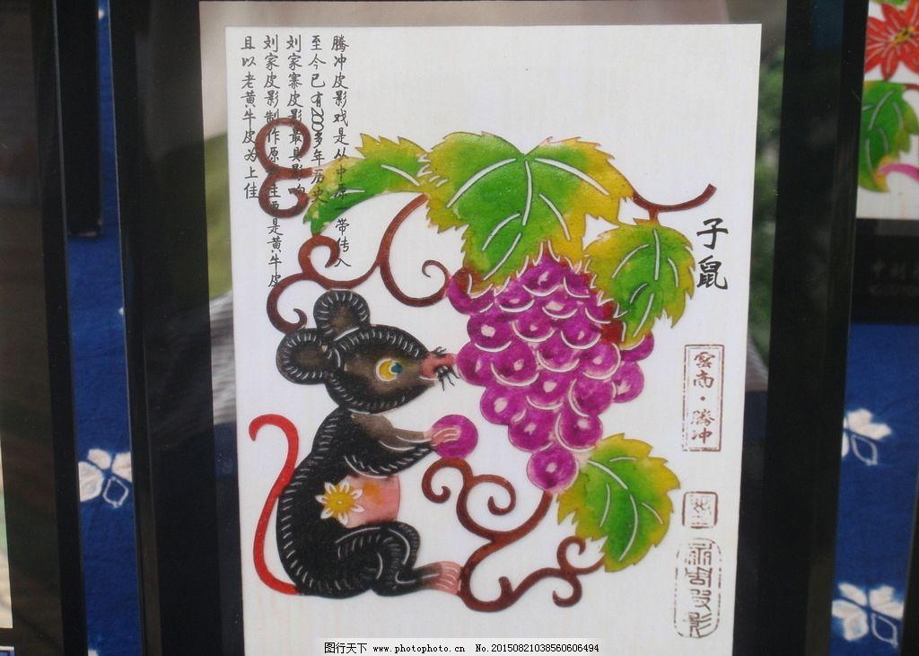 鼠 皮影 传统 文化 云南 民族风 腾冲 中国民族风 摄影 文化艺术 传统