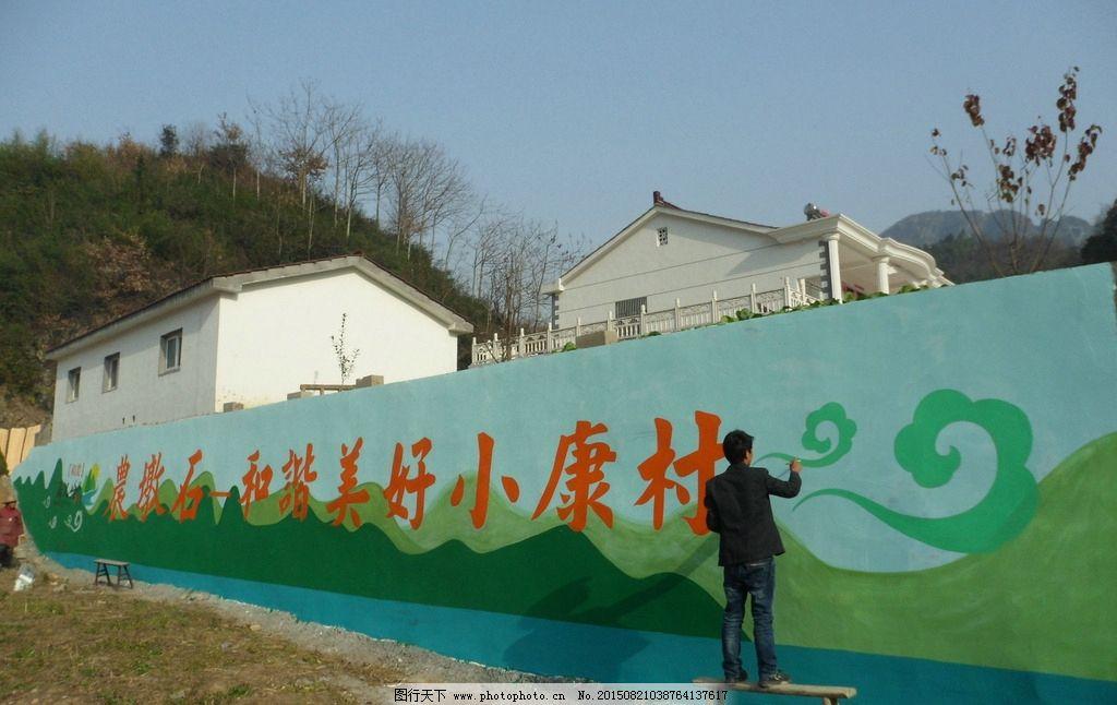 墙体画 文化墙素材 新农村墙绘 墙体漫画 校园文化墙 墙绘设计 社区墙