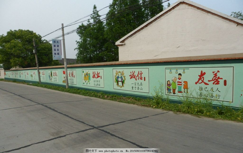 墙体画 文化墙素材 新农村墙绘 墙体漫画 校园文化墙 墙绘设计 社区