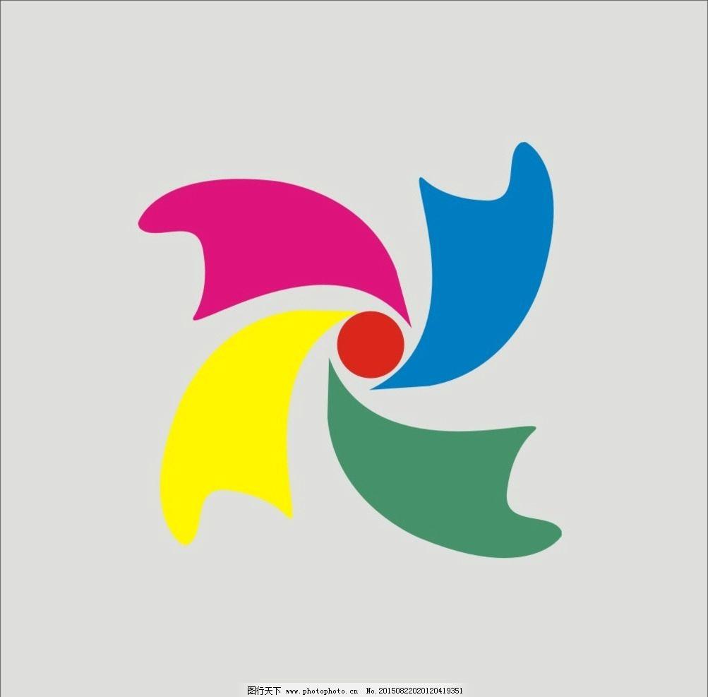 logo 风车 五彩缤纷 团结 友爱 设计 标志图标 其他图标 cdr