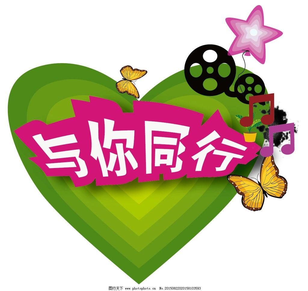 与你同行 蝴蝶 矢量心形星星 艺术字 电影胶卷花纹 艺术字设计图片