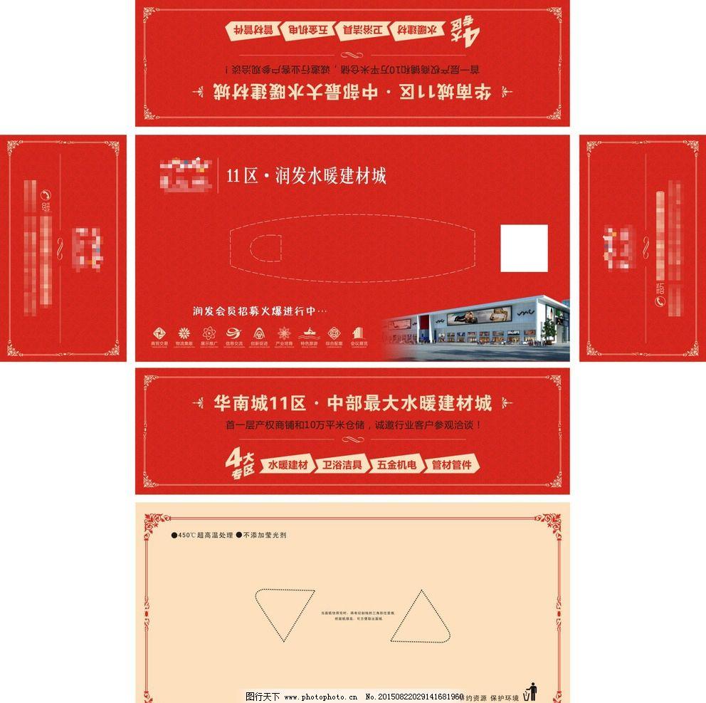 华南城纸抽盒