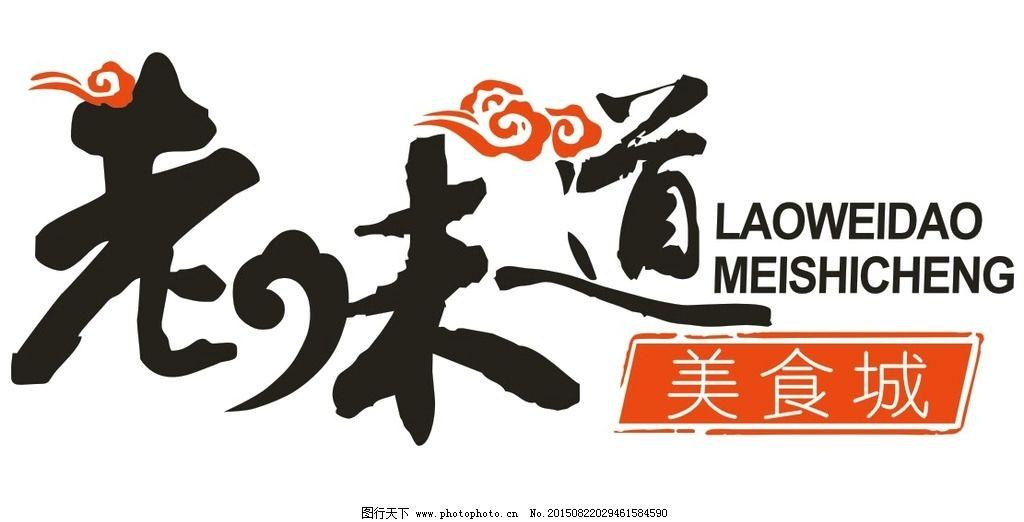 老味道美食城 logo设计 美食城logo 祥云 艺术字 美食 小吃 标志logo