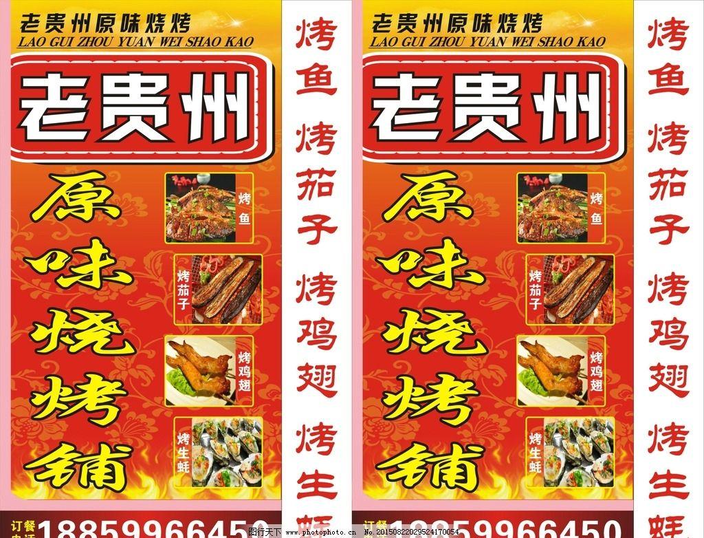 烧烤店招牌 烧烤店竖牌 原味烧烤 老贵州烧烤 烧烤海报 设计 广告设计