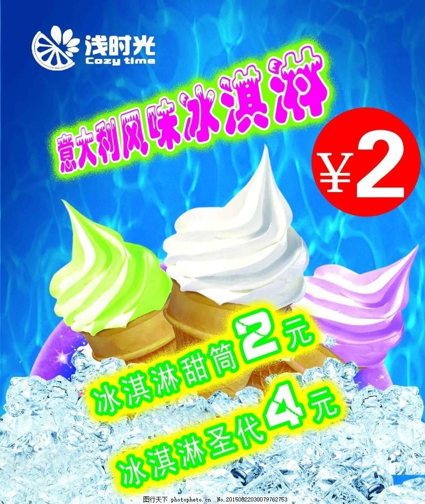 浅时光 意大利冰淇淋     甜筒 圣代 设计 广告设计 海报设计 100dpi图片