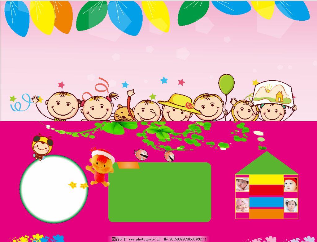 kt板 幼儿园展板图片