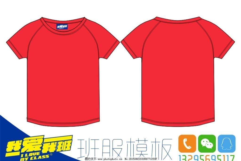 红色圆领短袖班服空白t恤模板图片
