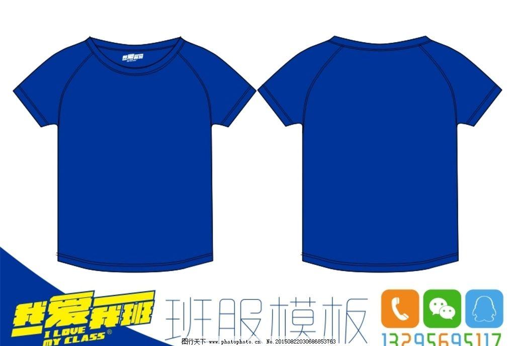 彩蓝色圆领短袖空白t恤模板图片