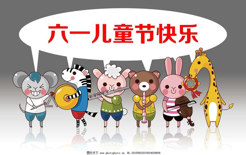 儿童乐队 可爱 手绘动物 可爱动物 小鹿 小熊 斑马 文艺手绘 儿童画
