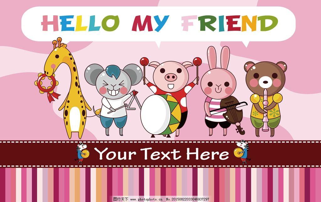 手绘动物 手绘长颈鹿 长颈鹿 小熊 小猪 兔子 熊 psd 粉色墙纸 架子鼓