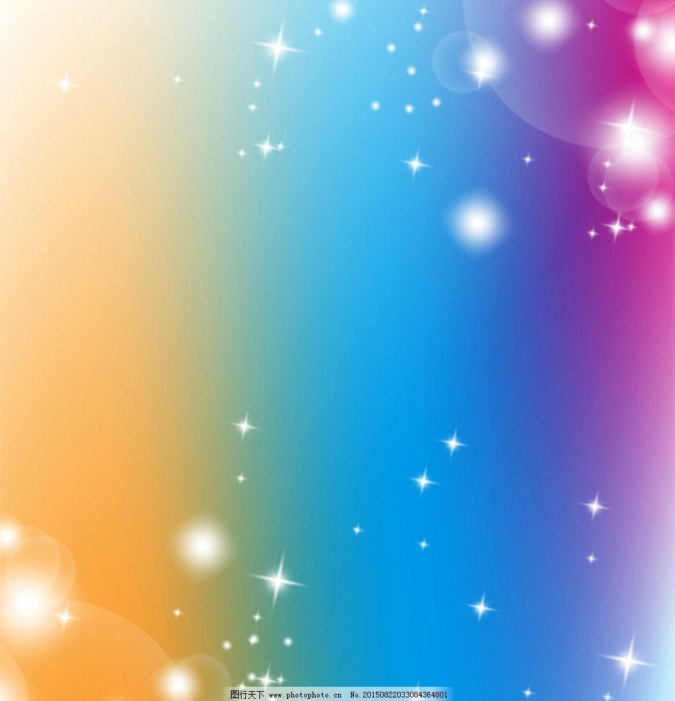 炫彩 七彩背景 彩虹 七彩 色彩 颜色 彩色背景 彩虹背景 唯美 梦幻 放