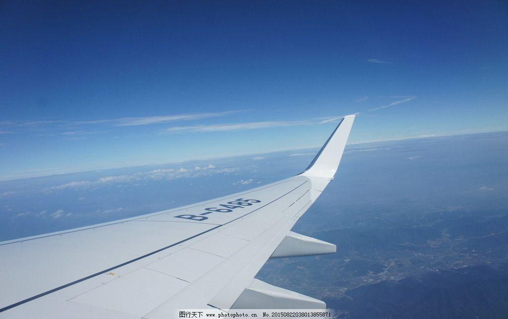 飞机机翼图片_交通工具